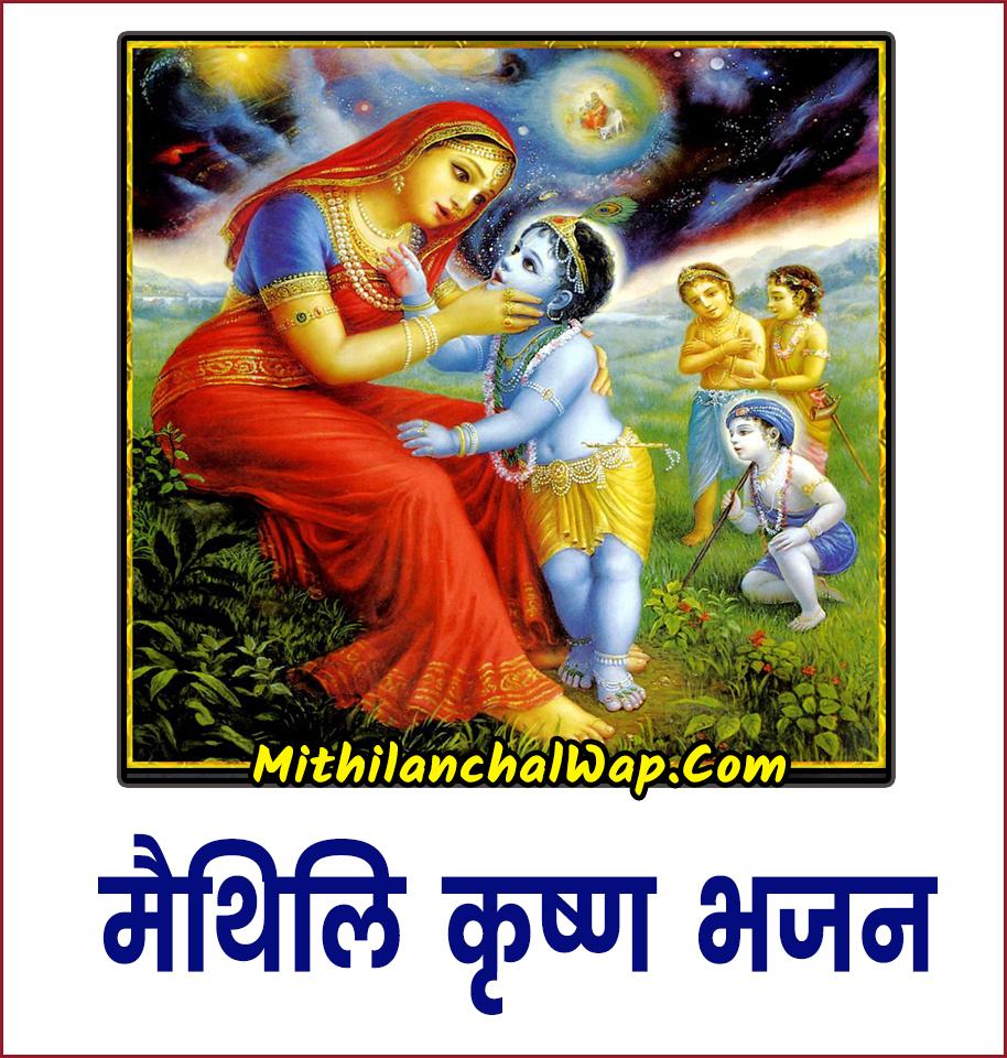 maithili-krishan-bhajan.jpg
